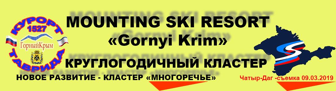 "Mountain Ski Resort ""Gornyi Krim"""